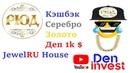 Jewelru house Русский Ювелирный Дом обзор отзывы РЮД