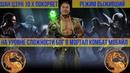 Шан Цзун 10 Х покоряет режим выживший на уровне сложности бог в мортал комбат мобайл