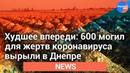 За гранью понимания для украинцев уже выкопали сотни могил из-за коронавируса
