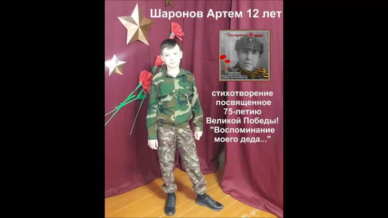 2 Артем Шаронов