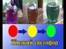 Жидкий светофор в домашних условиях!!!(Химия).