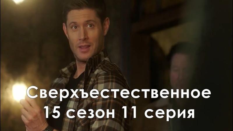 Сверхъестественное 15 сезон 11 серия Промо с русскими субтитрами Supernatural 15x11 Promo