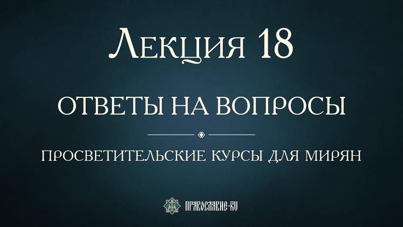 Лекция 18 История христианства в пределах нынешней России до Крещения Руси Ответы на вопросы