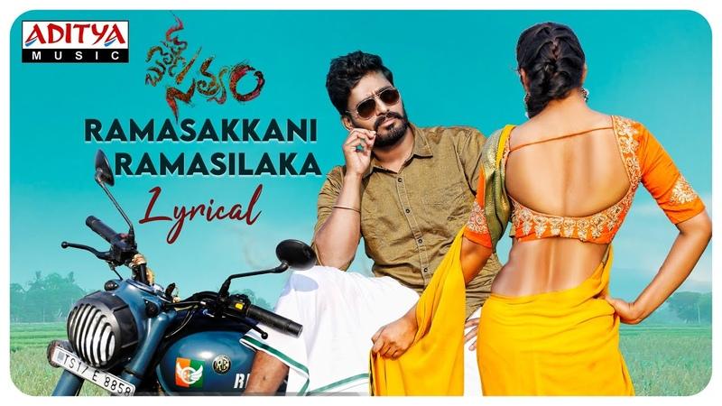 Ramasakkani Ramasilaka Lyrical || Bullet satyam Movie || Vinod Yajamanya ||