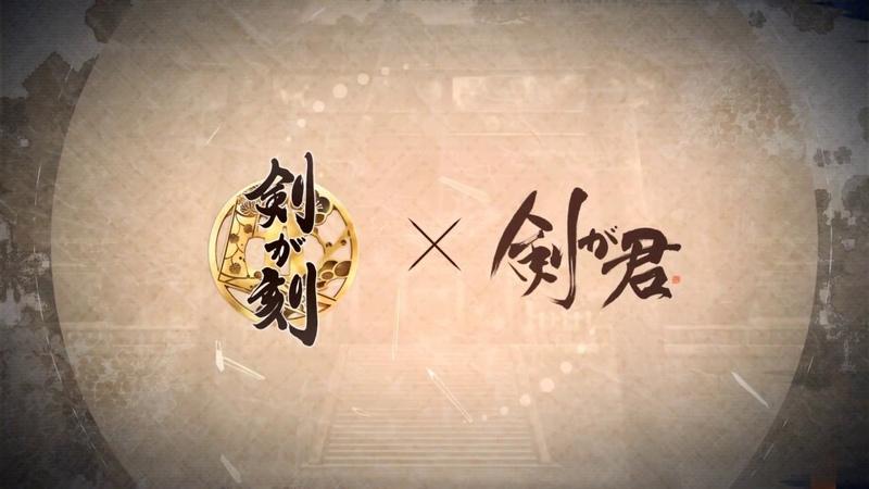 『剣が刻』 『剣が君』コラボ第二弾イベントPVショートバージョン
