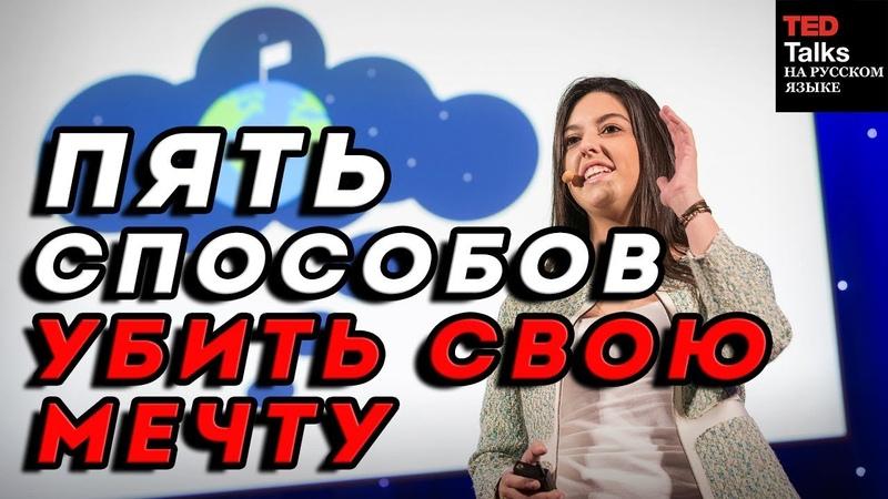 ПЯТЬ СПОСОБОВ УБИТЬ СВОЮ МЕЧТУ Бэль Пеш TED на русском