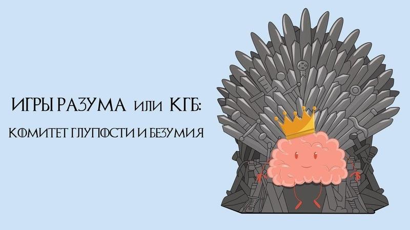 00 Трейлер курса Игры Разума или КГБ комитет глупости и безумия
