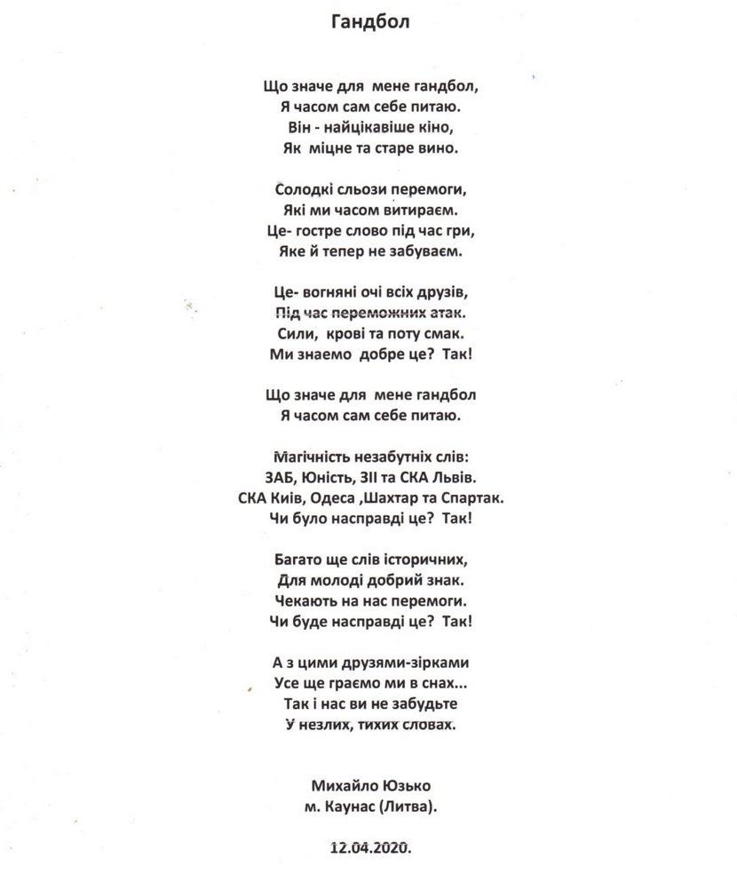 """Михаил Юзько: """"Когда Каучикас прочитал мое стихотворение о гандболе, у него задрожало сердце"""", изображение №6"""