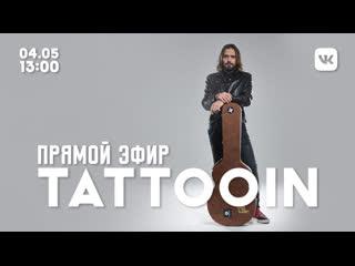 TattooIN Band | группа Татуин  прямой эфир (акустика live)