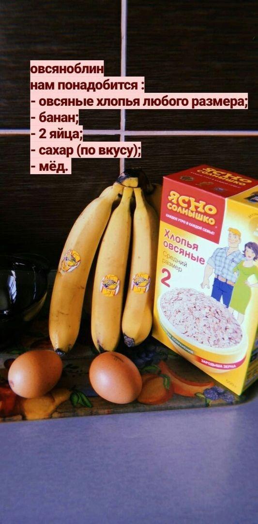 Овсяноблин на отличный завтрак