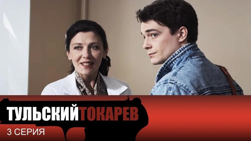 Тульский Токарев 3 Серия