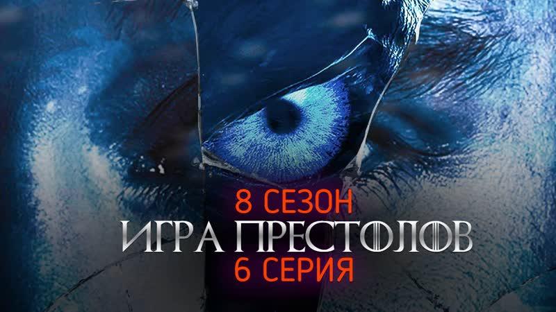 Игpа Пpестолов 8 Cезон 6 сeрия Жeлезный тpон Oзвучка LostFilm