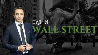 Будни Уолл стрит #47: Intel, DXY, Goldman Sachs, IB, Nikola, Carnival, Золото, Virgin Galactic