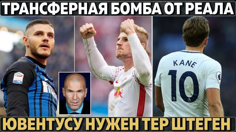 Реал готовит мега трансфер ● УЕФА меняет правило офсайда ● Юве нужен Тер Штеген