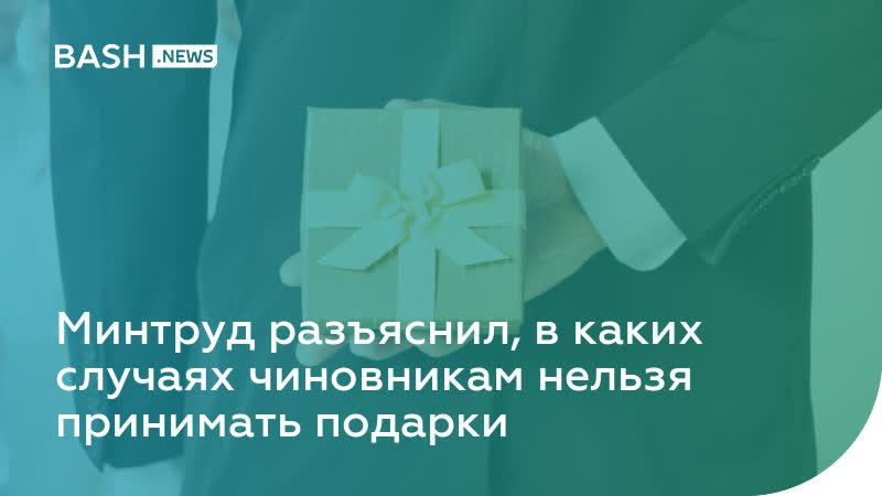 Минтруд разъяснил, в каких случаях чиновникам нельзя принимать подарки