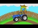 Песенка для детей про Синий Трактор - Мультфильм про машинки - Развивающие мультики