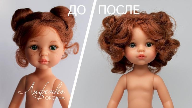 Распускаем прическу кукле Кристи с буклями Паола Рейна