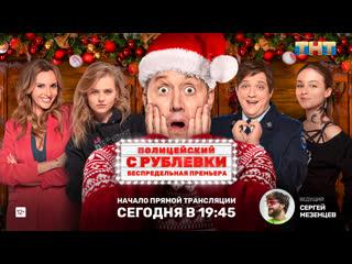"""Презентация полного метра """"Полицейский с Рублёвки. Новогодний беспредел 2"""": Прямой эфир"""