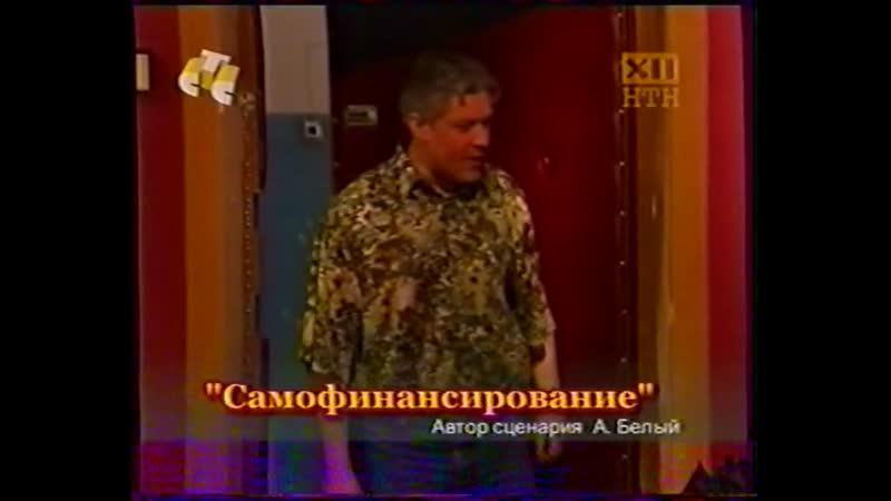 33 квадратных метра Самофинансирование СТС 2004