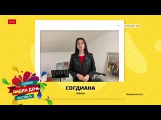 """Согдиана - На счастье   Моя любовь (Фестиваль """"Папин день"""")"""