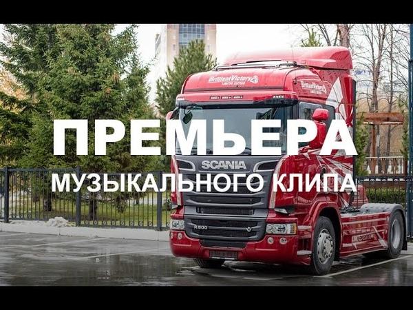 Папа я скучаю Макс Вертиго и Полина Королева музыкальный клип Сибтракскан Scania
