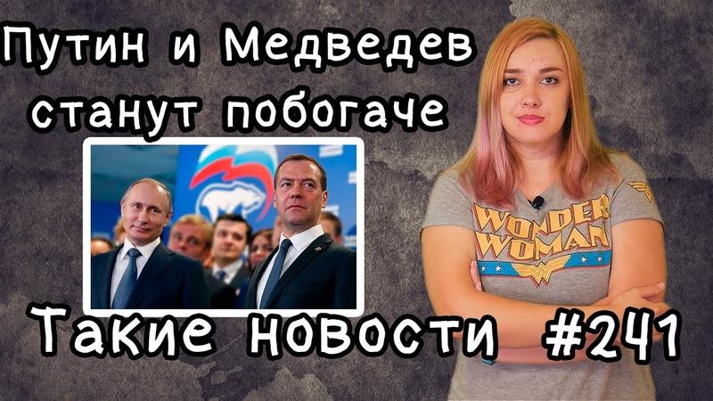 Путин и Медведев станут побогаче Такие новости №241