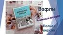 Татьяна Косарь. Рекомендация книги Марии Парр Вафельное сердце