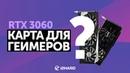 RTX 3060 для геймеров — Тест RTX 3060 vs 2070 SUPER, RX 5700XT и RTX 3060 Ti