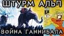 Война Ганнибала 2 - ПЕРЕХОД ЧЕРЕЗ АЛЬПЫ / вторая пуническая война история