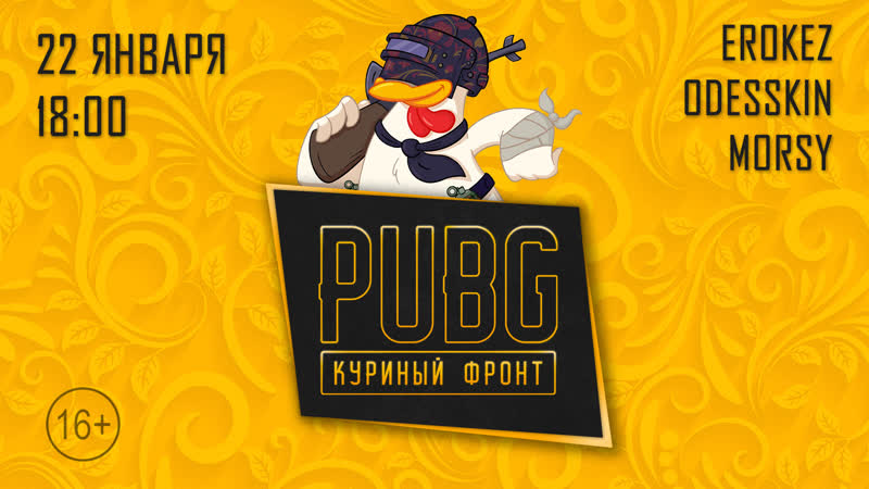 Куринный фронт 2 сезон 2 выпуск