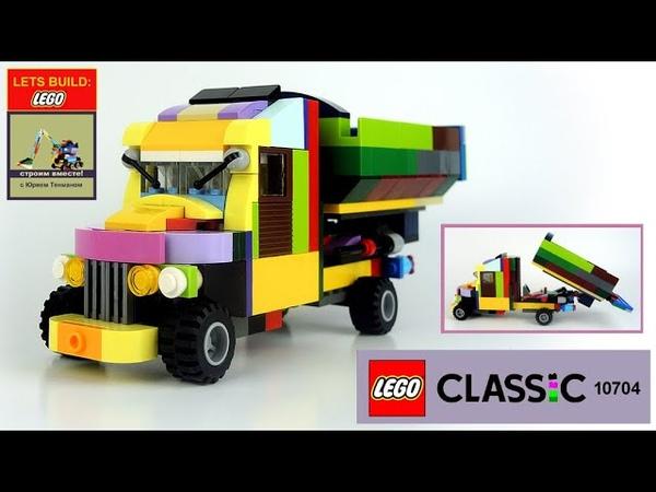 LEGO CLASSIC 10704 CREATOR 1946 CHEVROLET DUMP TRUCK 1946 самосвал Шевроле