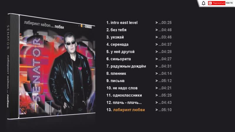 Senator Лабиринт любви CD Альбом