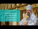 Проповедь епископа Звенигородского Питирима в праздник Благовещения Пресвятой Богородицы