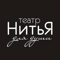 Логотип Театр «НитьЯ»