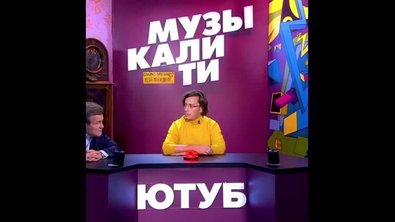 😂 шоу музыкалити максим галкин лев лещенко и кирилл бледный тимошенко пошлая молли