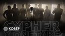 CYPHER X ONETAKE / SяN, Саша Мюнхен, Матай, Никич, KHANIGAN, Дэвангари, Ник Подельник