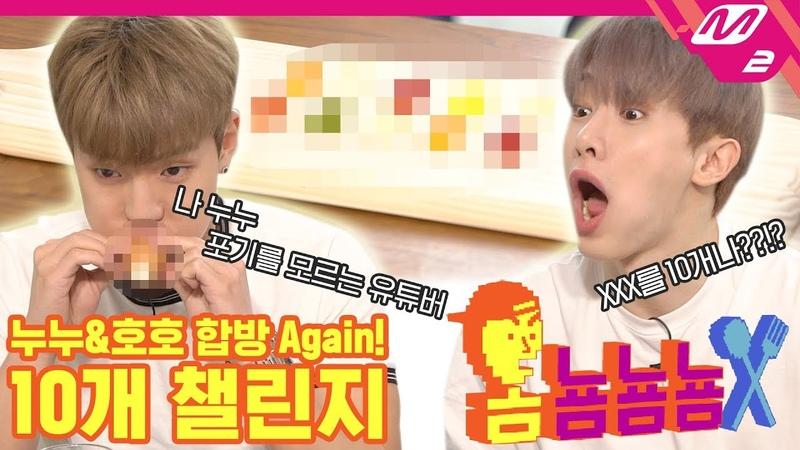 YT 21 05 2019 Om Nom Nom Nom MONSTA X SHOWNU WONHO's Eating 10 bites Challenge MUKBANG Eating Show