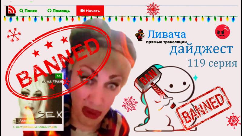 ЛИВАЧА ДАЙДЖЕСТ 119 серия