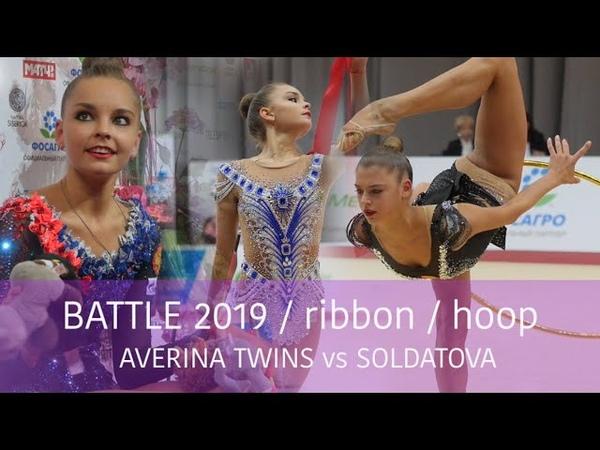 BATTLE 2019 AVERINA TWINS vs SOLDATOVA ribbon hoop RG