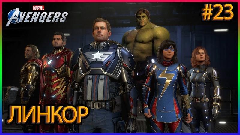 Прохождение Marvel's Avengers Мстители Марвел Часть 23 Линкор Мстители Общий Сбор