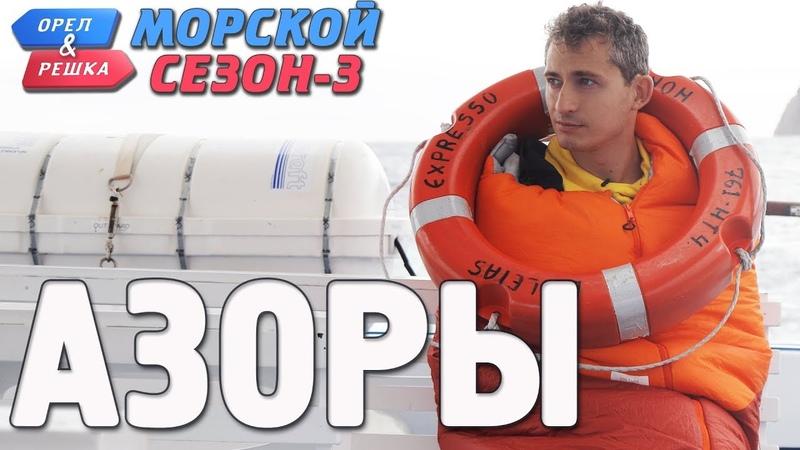 Азорские острова Орёл и Решка Морской сезон 3 rus eng subs