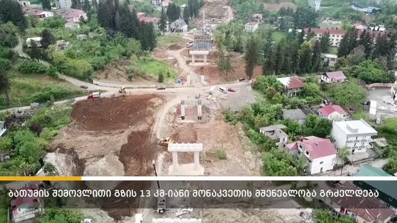 ბათუმის შემოვლით გზაზე ხიდებისა და გვირაბების მშენებლობა აქტიურად მიმდინარეობს