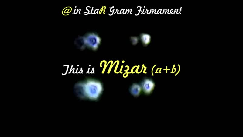 MiZAR B is the REFLECTION of MiZAR A in the Firmament !! Plane Planet Flat Earth.mp4