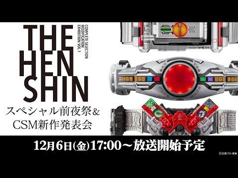 THE HENSHIN スペシャル前夜祭&CSM新作発表会