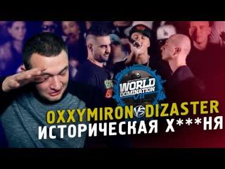 Кузьма OXXXYMIRON VS. DIZASTER - ИСТОРИЧЕСКИЙ БАТЛ
