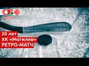 Праздник хоккея в честь 20-летия ХК «Могилев»   ПРЯМОЙ ЭФИР