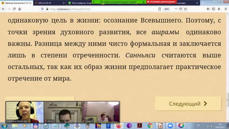 Мадхава Мурари дас - ШБ 1.7.2 - 18.02.2021 г, Кострома