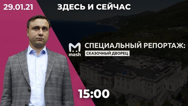Новое видео из дворца Путина Суды над сторонниками Навального Леонид Волков объявлен в розыск