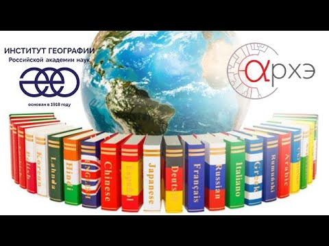 Владимир Алпатов: Языки мира: взгляд в прошлое и попытка предсказать будущее