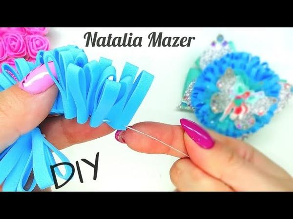 Просто тянем за нить😍и получаем пушистики из фоамирана DIY Natalia Mazer